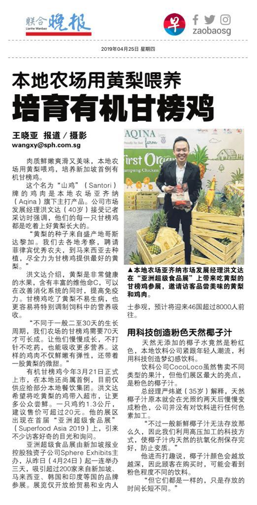Press Releases - Superfood Asia